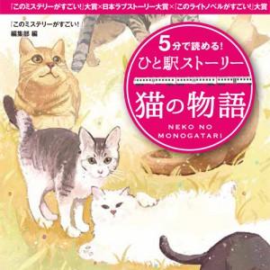 hitoeki2014_neko_cover_obi2