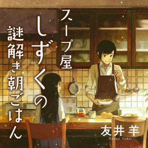 14_1008_スープ屋