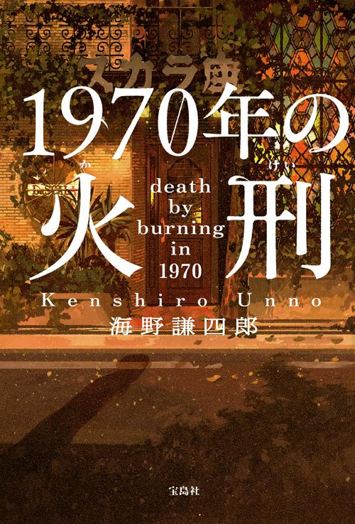 1970_COVER_obi_obi_out