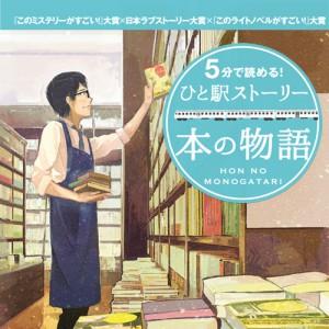hitoeki2014_hon_cover_obi_DIC42
