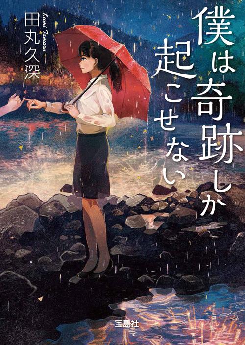 奇跡_cover_0609